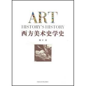 西方美术史学史