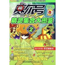 精灵集合大图鉴2(2010年官方第2版)