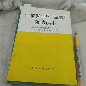 """山东省全民""""三五""""普法读本山东人民出版社1996年一版一印"""