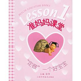准妈妈课堂(共5册) 徐芾   江苏科学技术出版社 97875345452