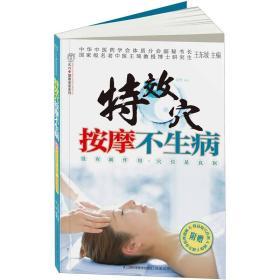 特效穴按摩不生病 王东坡 江苏科学技术出版社 9787534587115