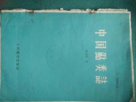 中国鲇类志(包邮)