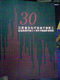 30江苏省文化厅系统干部职工纪念改革开放三十周年书画摄影展画集
