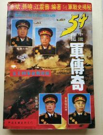 中国铁军传奇:五十四军征战实录
