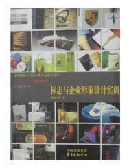 东方出版中心 标志与企业形象设计实训 金国勇 9787801867599