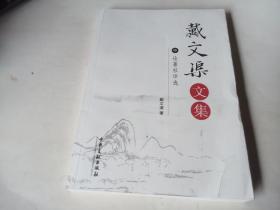 戴文渠文集--论著社评选 (中册) (一版一印)