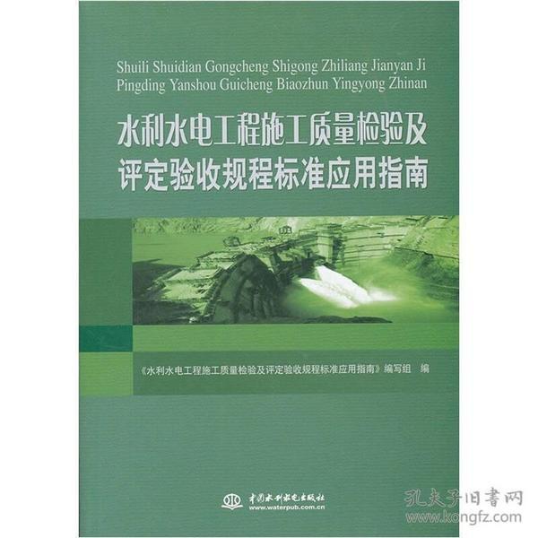水利水电工程施工质量检验及评定验收规程标准应用指南