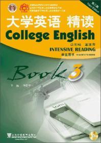 大学英语 精读(3 学生用书 第3版 附光盘)