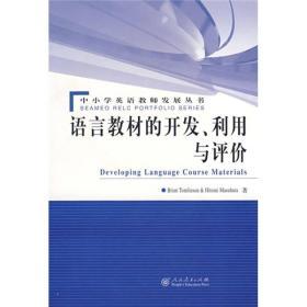 语言教材的开发、利用与评价