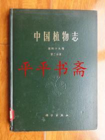 中国植物志第.四十九卷第二分册(16开精装 84年一版一印)