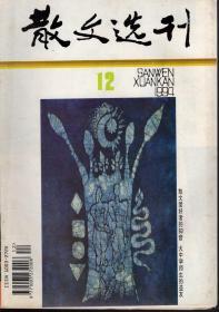 散文选刊1994年第12期(货号:158)