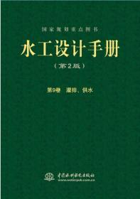 水工设计手册(第2版)第9卷:灌排、供水(平)