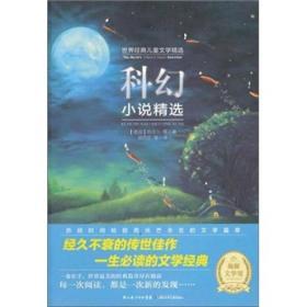 世界经典儿童文学精选:科幻小说精选
