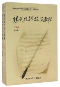 现代指挥技法教程(上册、下册)