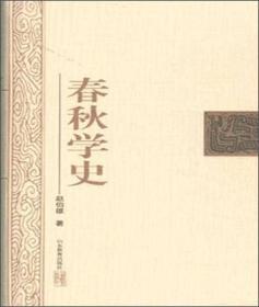 春秋学史(精装)