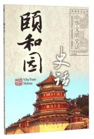 彩图普及丛书 中华文明史话:颐和园史话
