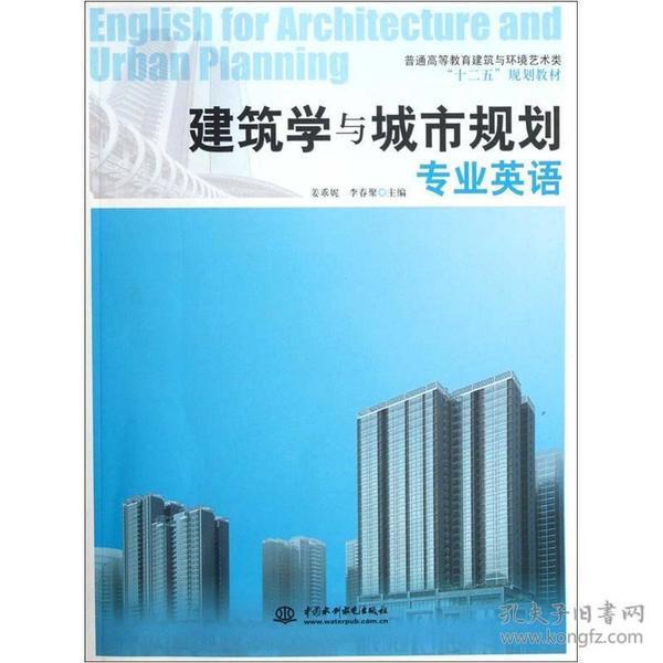 建筑學與城市規劃專業英語