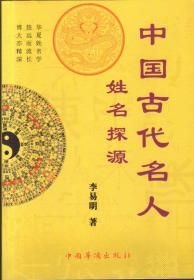 中国古代名人姓名探源