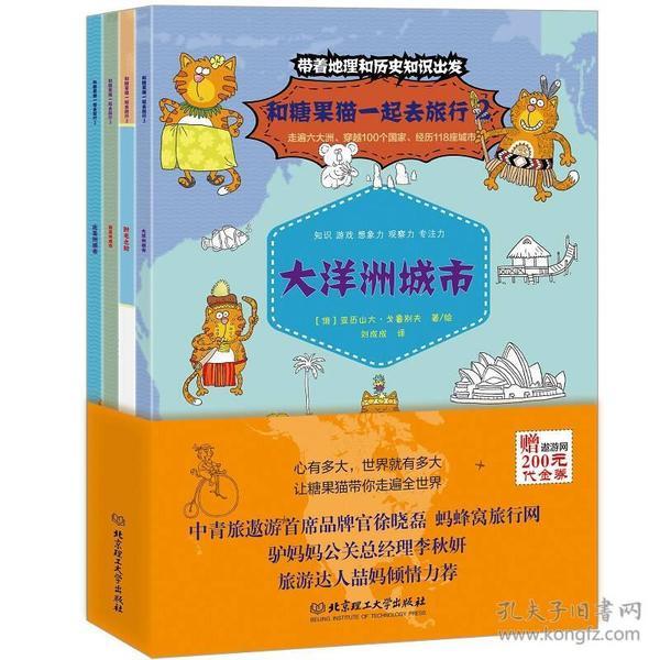 和糖果猫一起去旅行2(函套共4册)