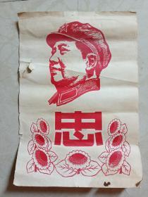 毛主席画像—忠