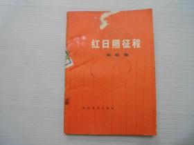 旧书 《红日照征程-演唱集》农村读物出版社 A5-12