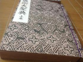 真宗大圣典,全三卷中的上卷,品相好,大正五年出版