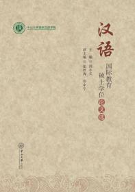 汉语国际教育硕士学位论文选