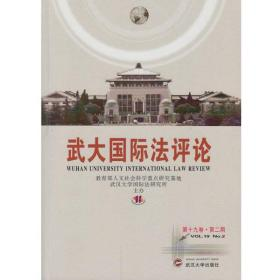 武大国际法评论(第十九卷·第二期)武汉大学  教育部人文社会科学重点研究基地,武汉大学国际法研究所9787307189010