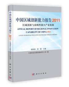 中国区域创新能力报告2011:区域创新与战略性新兴产业发展