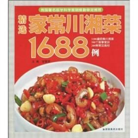 精选家常川湘菜1688例
