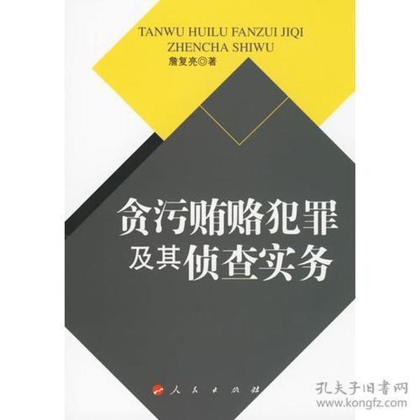贪污贿赂犯罪及其侦查实务 专著 詹复亮著 tan wu hui lu fan zui ji qi zhen cha shi wu