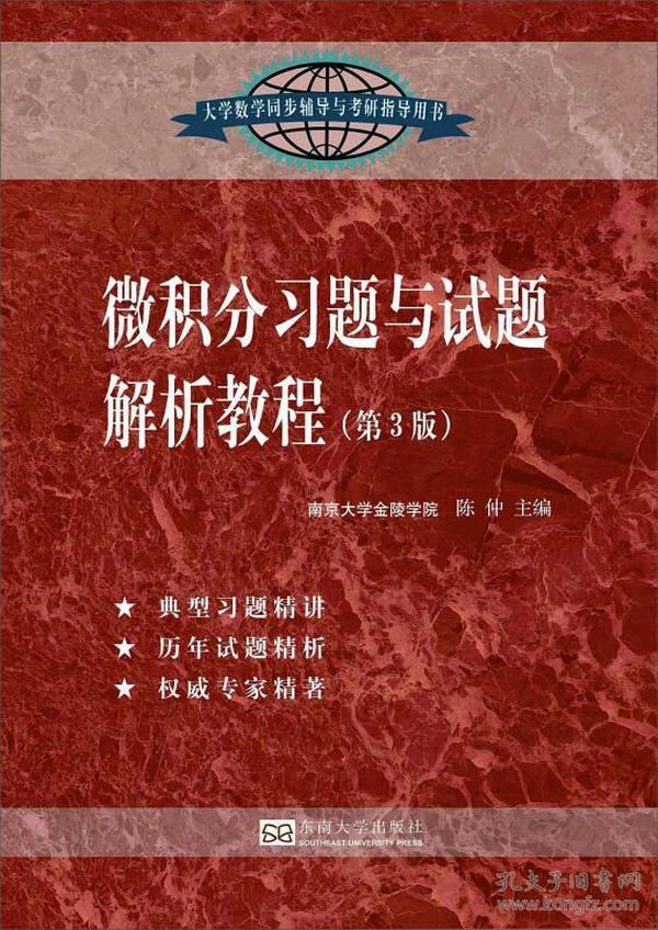 微积分习题与试题解析教程(第3版)