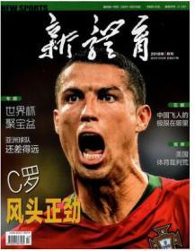 新体育杂志 2018年1.2.3.4.5.6.7.8.9.10.11.12月全年打包