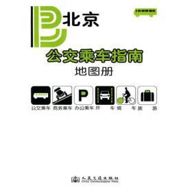 北京公交乘车指南地图册