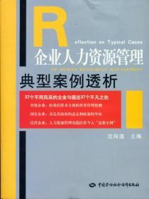 企业人力资源管理典型案例透析