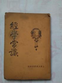 经学常识【民国旧书】