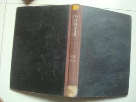 知识就是力量 1961年第1-6期..
