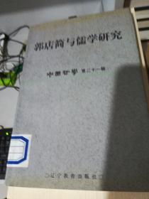 郭店简与儒学研究(中国哲学 第二十一辑) (馆藏)