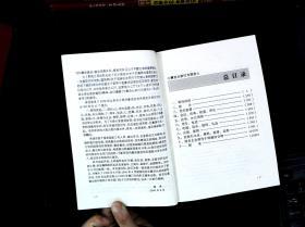 乔石谈民主与法制(上)