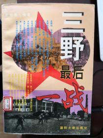 三野最后一战【南车库】26