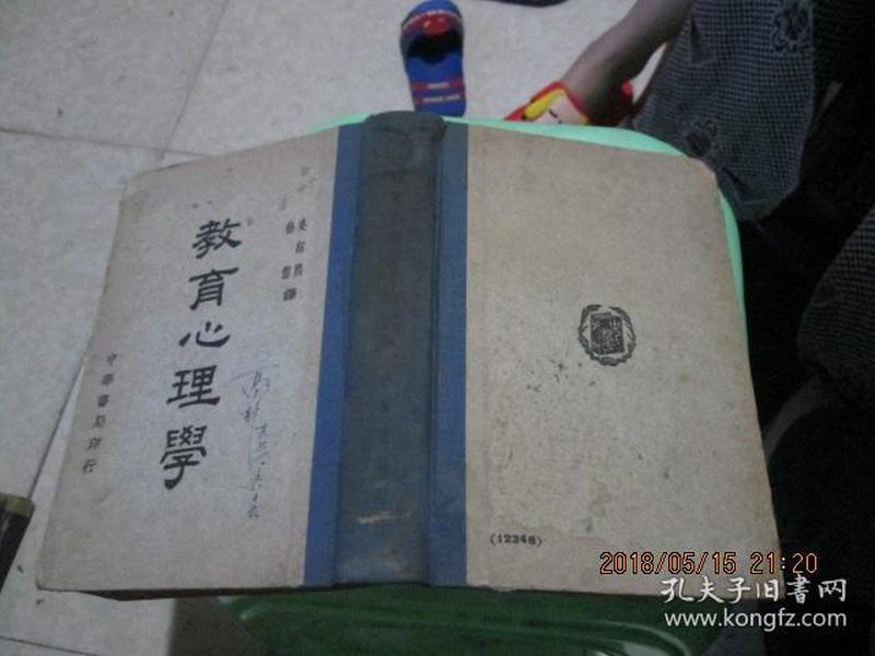 民国版:教育心理学   精装本  中华书局印行  实物拍照  品自定   民国三十五年八月再版  详情如图   货号37-6