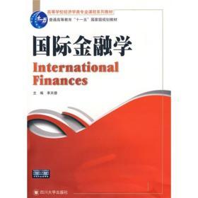 高等学校经济类专业课程系列教材:国际金融学