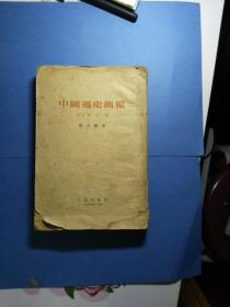 中国通史简编 修订本第一编1955第三版三印