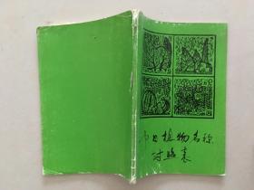 中日植物名称对照表 伊东 知惠子 签赠