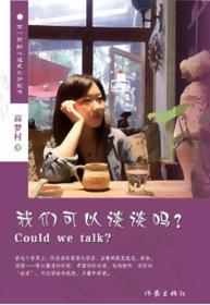 我们可以谈谈吗?