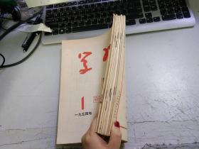 学习 1954年第1,2,3,5,7,8,9.12【9本合售】18-669
