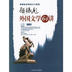 外国文学61讲学生版/顾振彪老师语文大教室 傅景川   吉林文