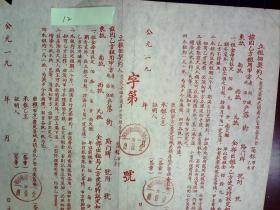 12、文革时期红印空白租佃契约,一大张,有革委会印章
