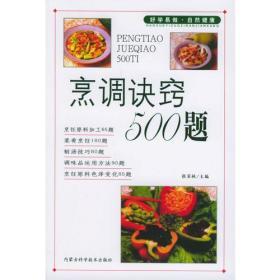 烹调诀窍500题——家庭饮食保健丛书
