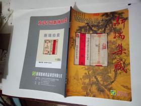新瑞集藏(2009年3期)